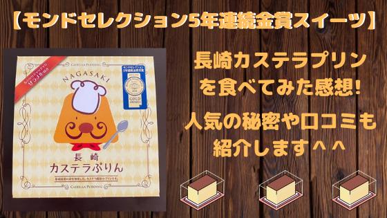 長崎カステラプリンを食べてみた感想をレビュー!通販でも人気の秘密はどこ?