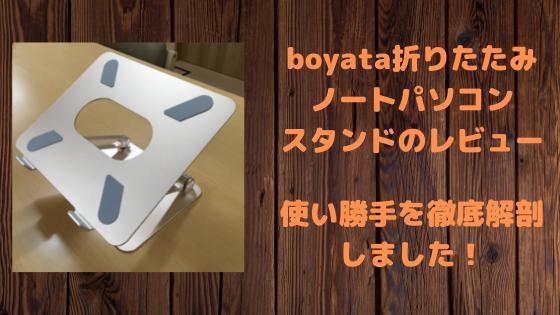 boyata折りたたみノートパソコンスタンドのレビュー!大きさや使い方は?