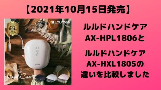 ルルドハンドケアAX-HPL1806とAX-HXL1805の比較の違いは?