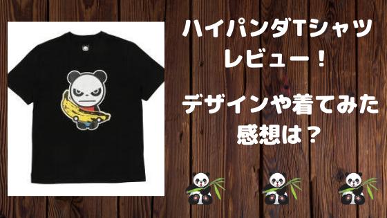 ハイパンダ(HIPANDA)のTシャツのレビュー!デザインや着てみた感想は?