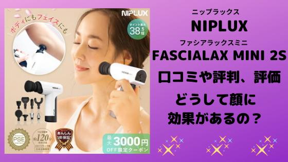 NIPLUX FASCIALAX MINI 2Sの口コミ評判やレビュー評価!顔への効果はある?